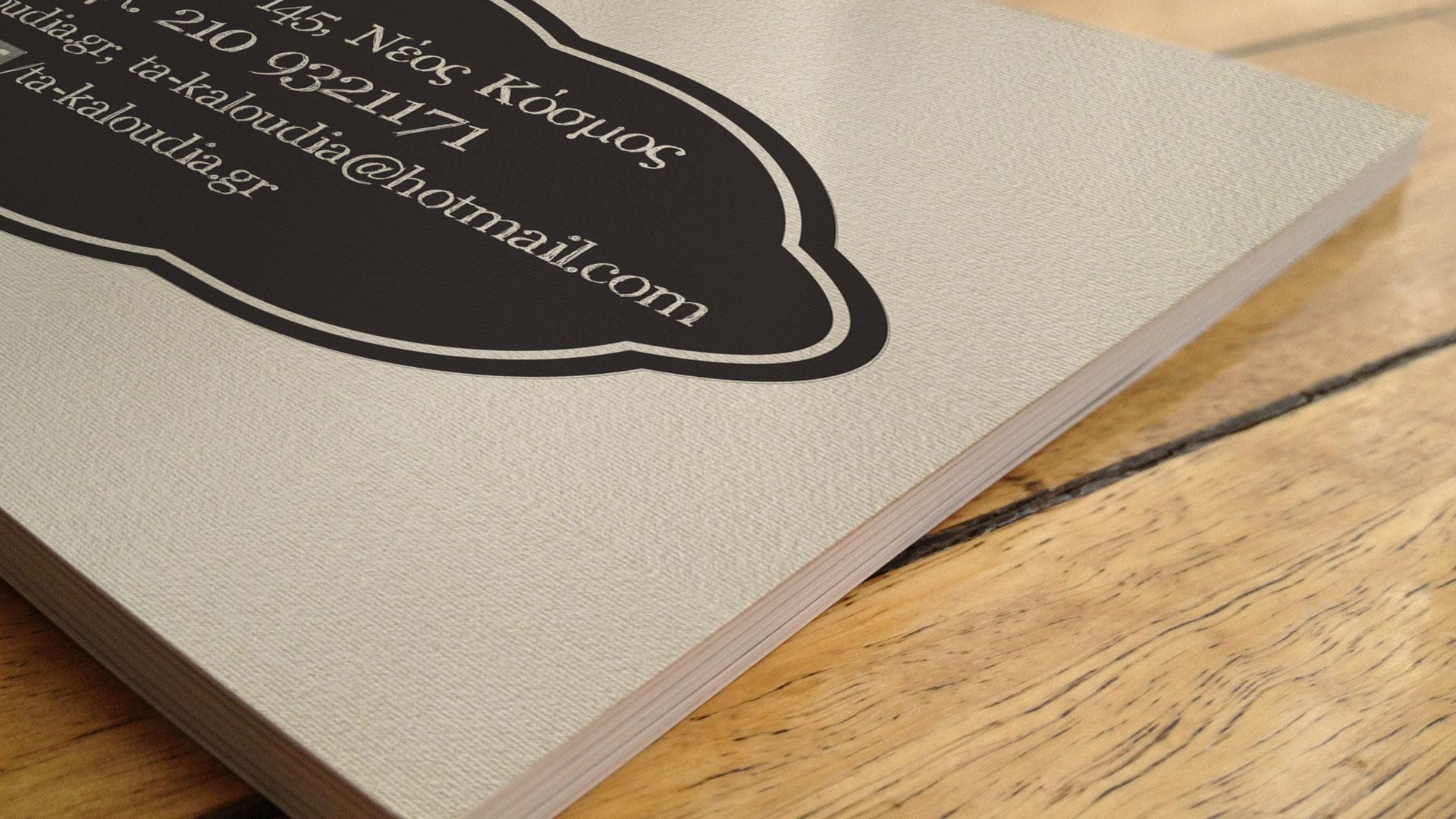 Tα Καλούδια | Businesscard