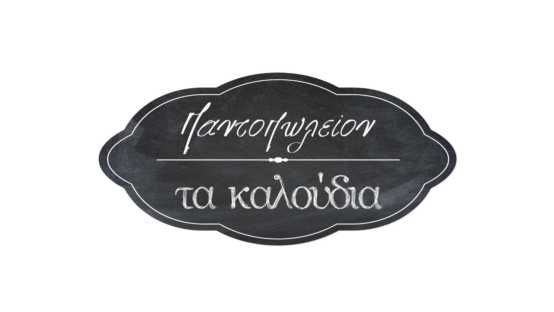 Τα Καλούδια   Λογότυπο